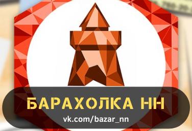 Барахолка-НН